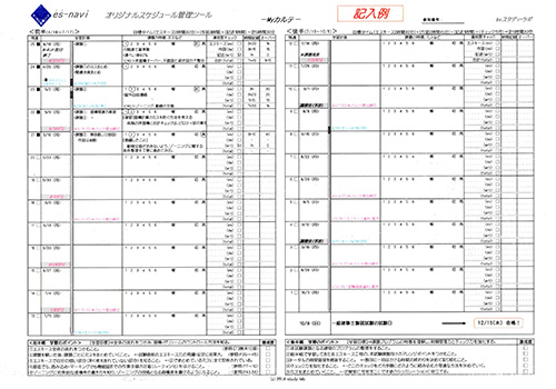 一級建築士製図試験『がっちり合格ノート』|スタディ・ラボのes-navi