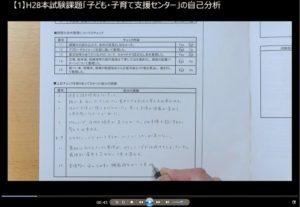 エスキス学習ノートの使い方解説動画