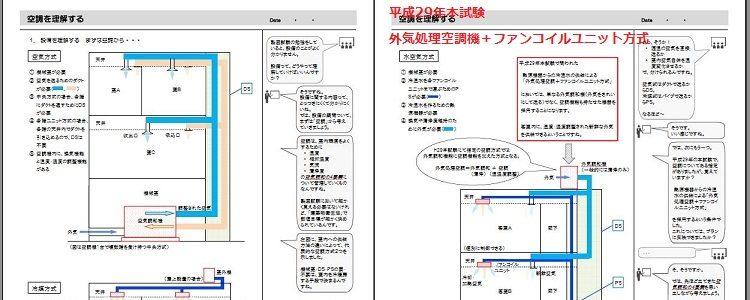 空調編サンプル  4