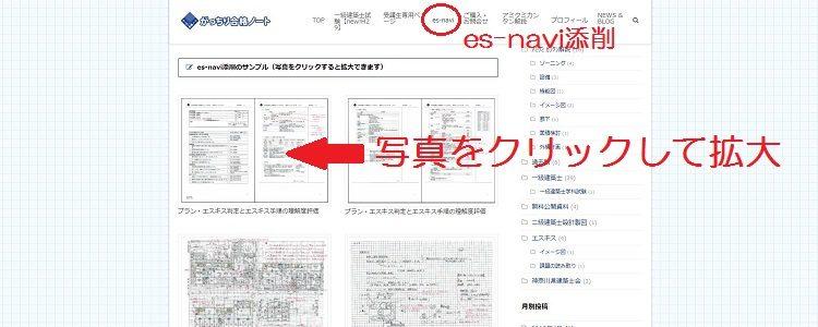 Es-navi添削 サンプル公開!