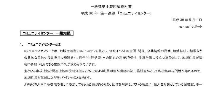 20180501 H30第一課題【コミュニティセンター】 1