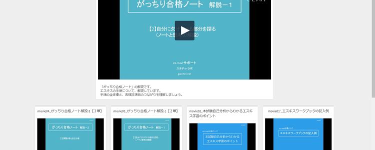 動画配信紹介 01
