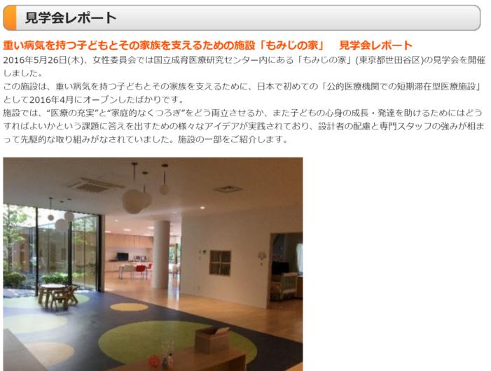 神奈川県建築士会ホームページに見学会レポートが掲載されました。