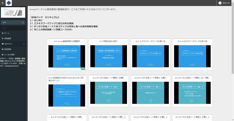 【重要!】オンライン動画配信先変更のご案内
